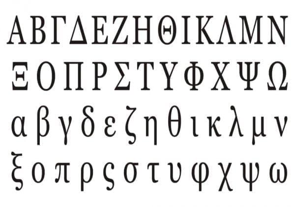 Alfabet Yunani - Penjelasan dan Contoh Simbol Abjad Yunani