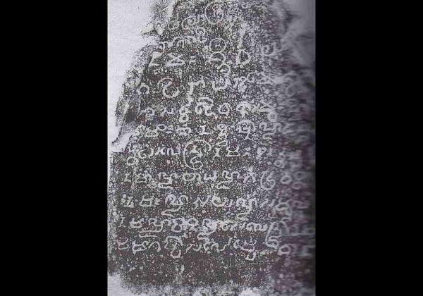 Prasasti Sojomerto - Kerajaan Kalingga. Abad ke-7, Kabupaten Batang, Jawa Tengah
